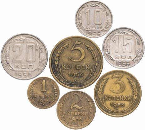 купить Полный набор монет 1956 года 1-20 копеек (7 монет)