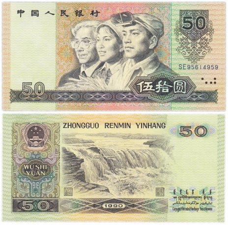 купить Китай 50 юаней 1990 (Pick 888b)