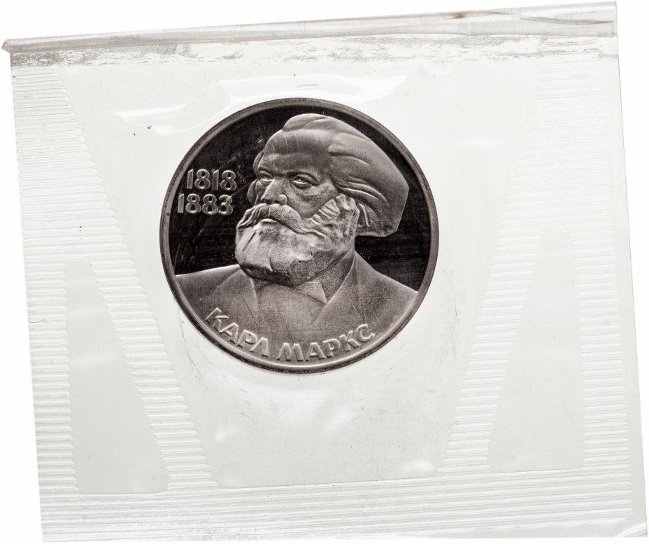 """купить 1 рубль 1983 """"165 лет со дня рождения Карла Маркса"""", в запайке, новодел"""