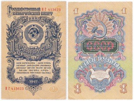 купить 1 рубль 1947 16 лент, 1-й тип шрифта, литеры расставлены, тип литер Большая/Большая, В47.1.9 по Засько