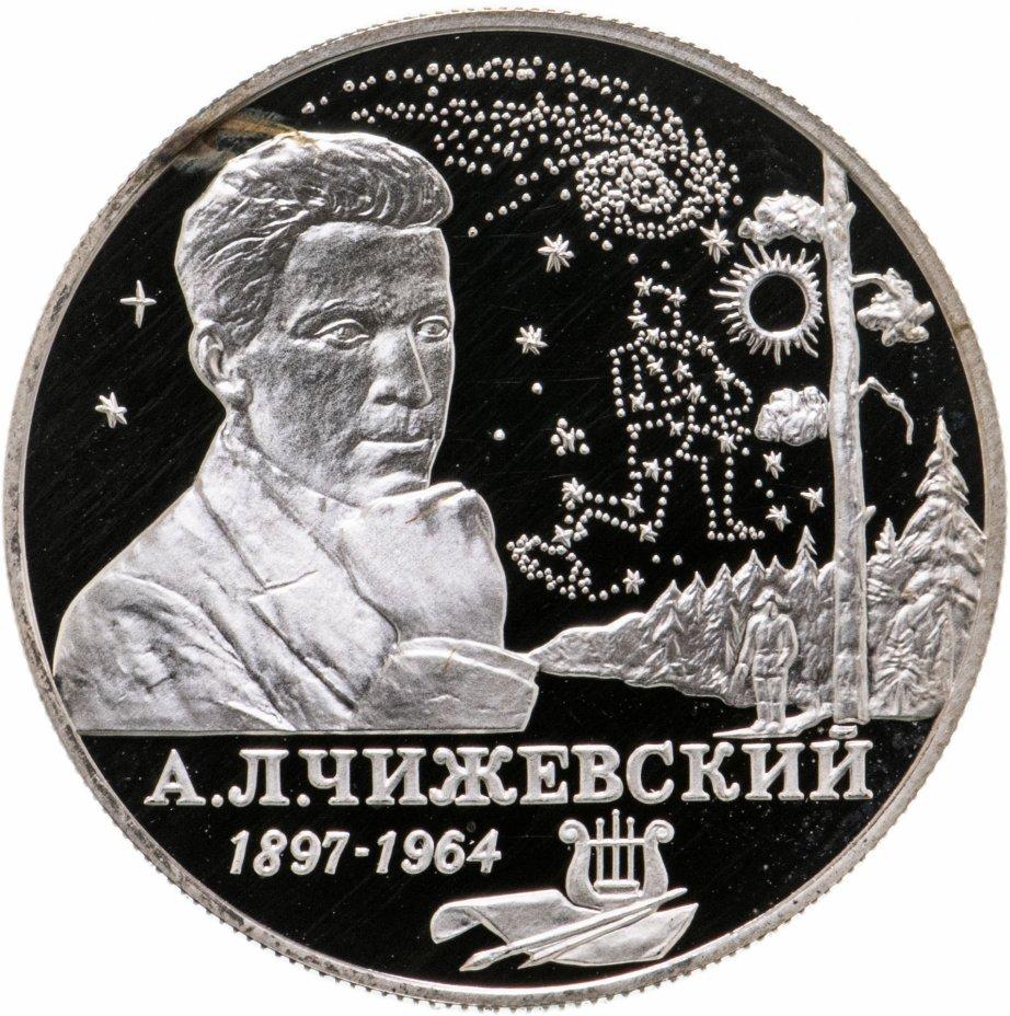 """купить 2 рубля 1997 ММД Proof """"100-летие со дня рождения А.Л. Чижевского"""""""