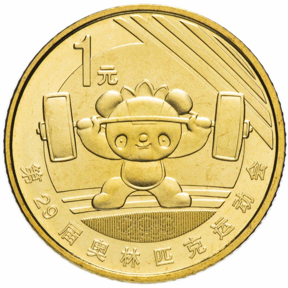 """купить Китай 1 юань (yuan) 2008 """"XXIX летние Олимпийские игры, Пекин 2008 - Тяжёлая атлетика"""""""