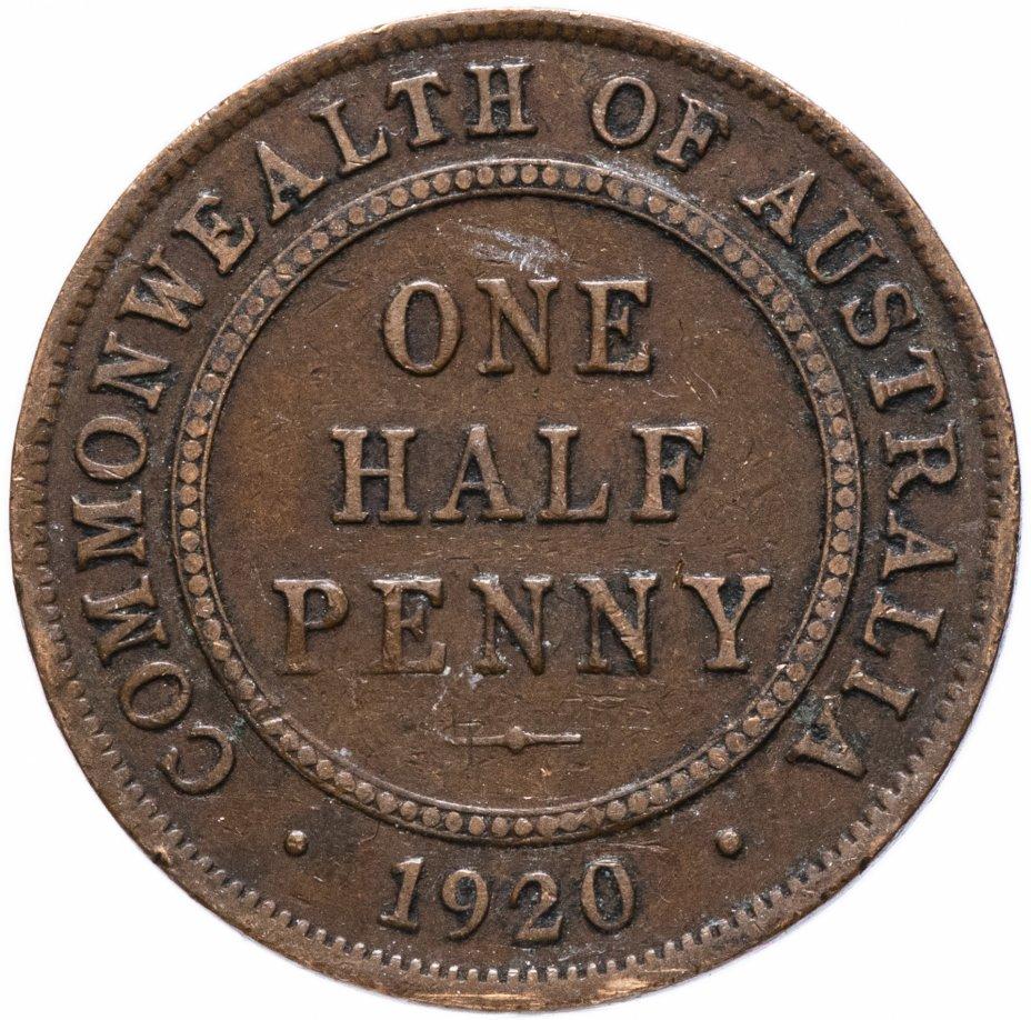 купить Австралия 1/2 пенни 1920