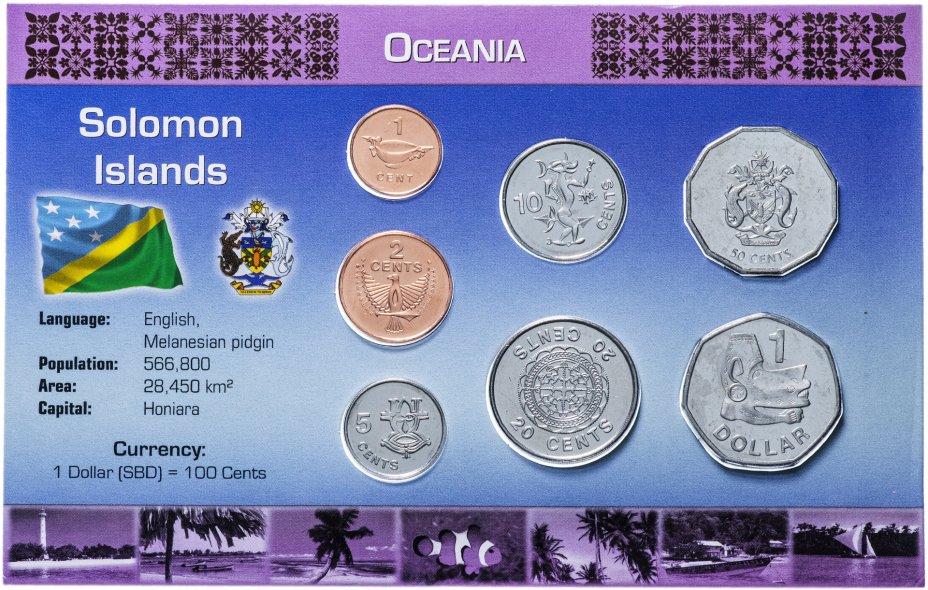 купить Соломоновы острова набор монет 2005-2010 (7 монет в буклете)