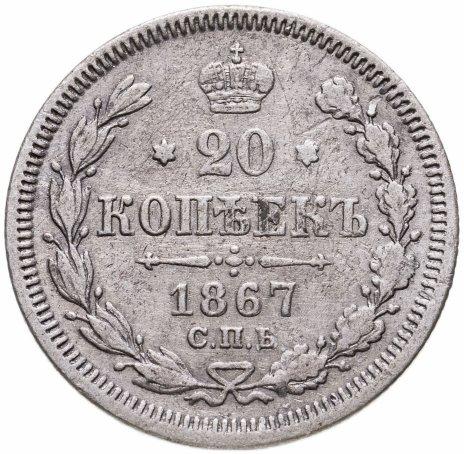 купить 20 копеек 1867 СПБ-HI