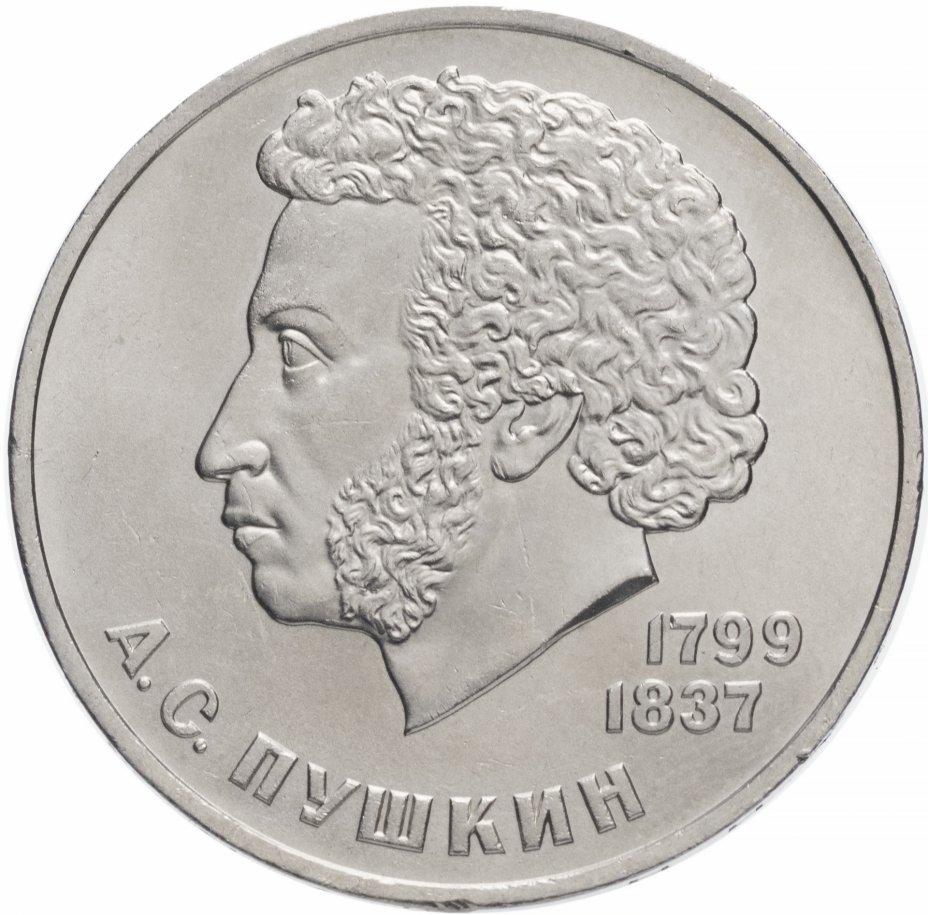 """купить 1 рубль 1984 """"185-летие со дня рождения А.С. Пушкина"""""""