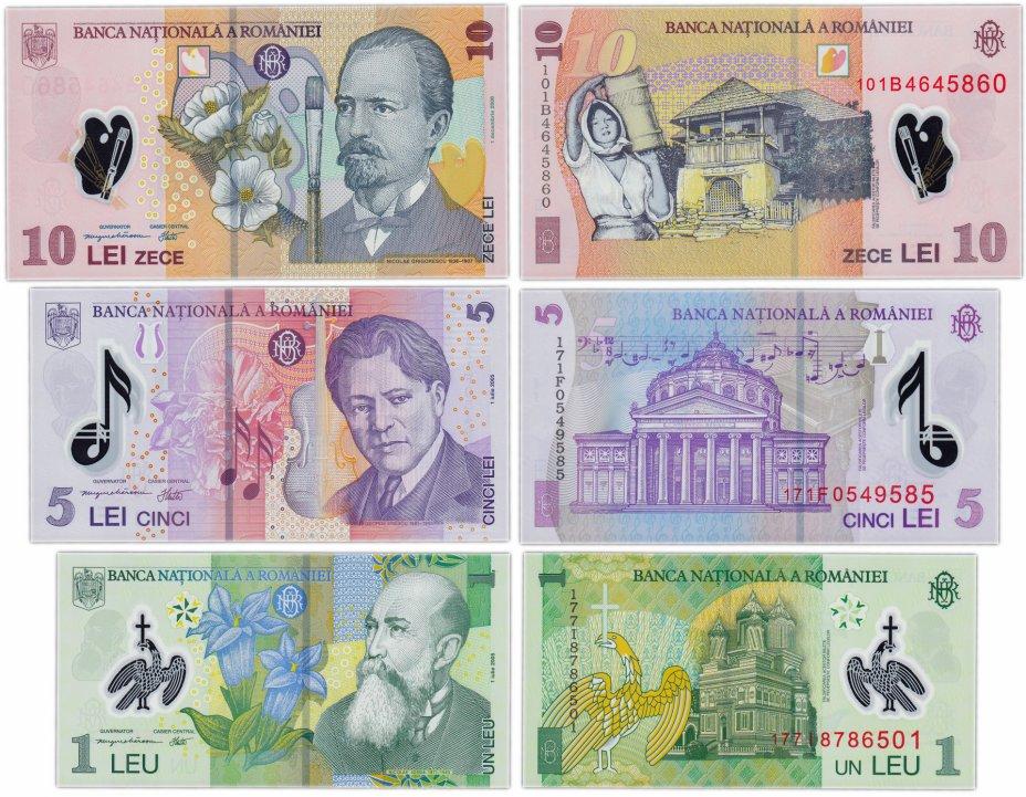 купить Румыния - набор банкнот (3 шт) 1, 5, 10 лей 2010 - 2017 года пластик