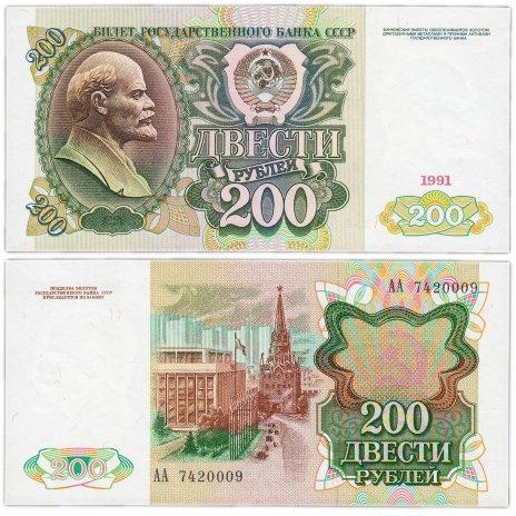 купить 200 рублей 1991 серия АА