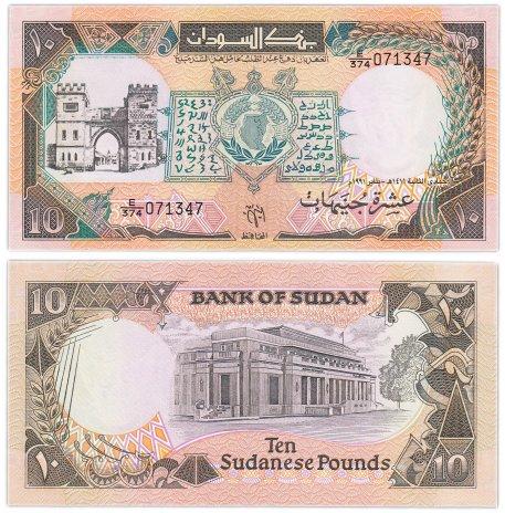 купить Судан 10 фунтов 1991 (Pick 46)