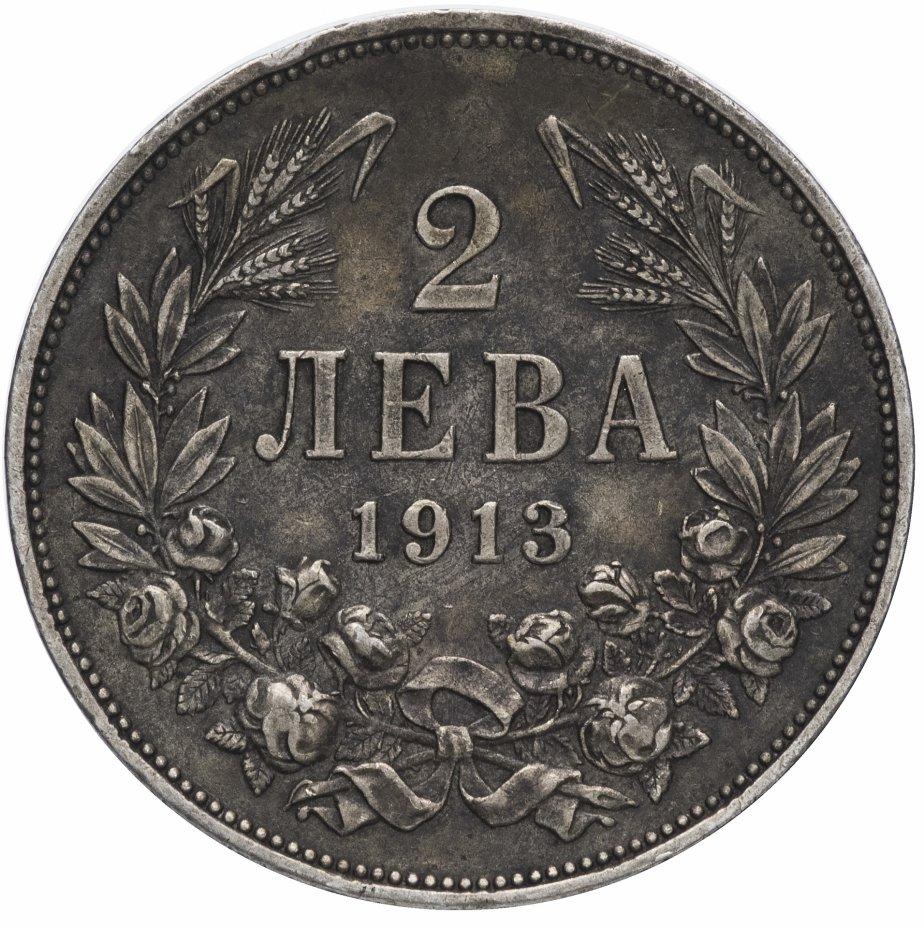 купить Болгария 2 лева 1913
