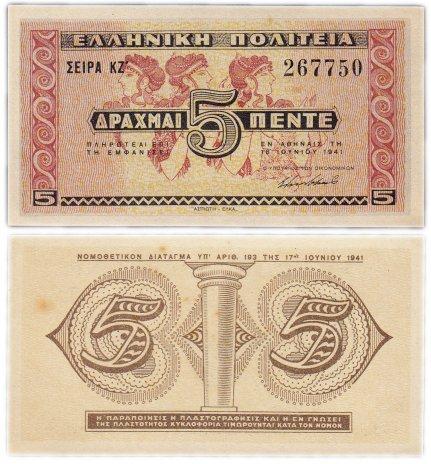 купить Греция 5 драхм 1941 (Pick 319)