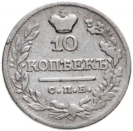 купить 10 копеек 1822 СПБ-ПД