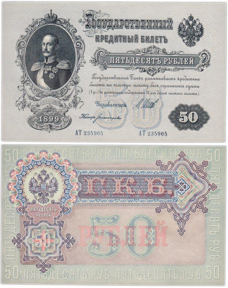 купить 50 рублей 1899 управляющий Шипов, кассир Богатырев (Николай I) ПРЕСС