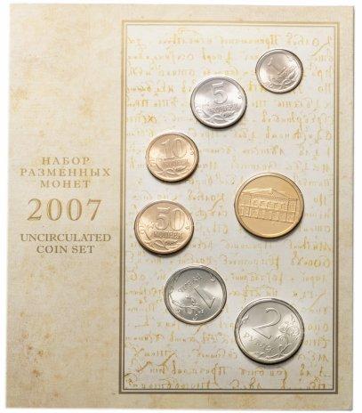 купить Годовой набор РФ 2007 года СПМД (6 монет + жетон в буклете) ГОЗНАК
