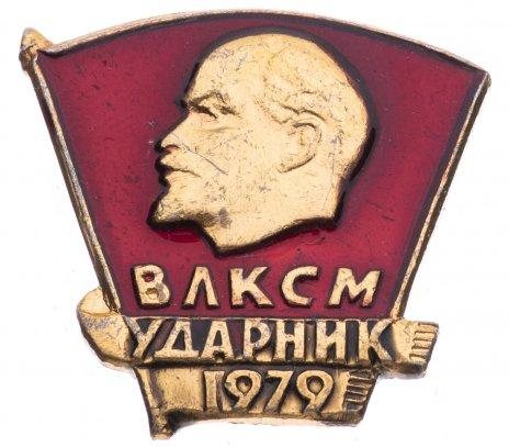 """купить Значок """"Ударник ВЛКСМ 1979"""""""