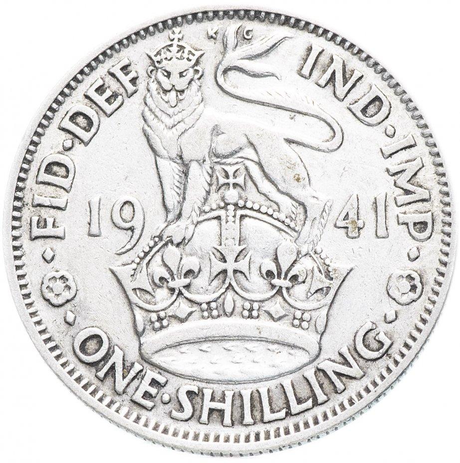 купить Великобритания 1 шиллинг (shilling) 1941   Английский шиллинг - лев, стоящий на короне