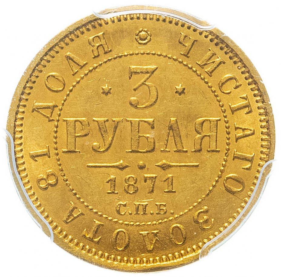 купить 3 рубля 1871 СПБ-НІ в слабе PCGS