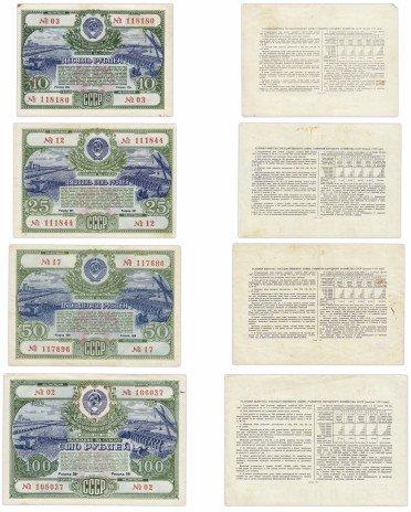 купить Набор облигаций 10, 25, 50 и 100 рублей 1951 Государственный заем развития народного хозяйства СССР