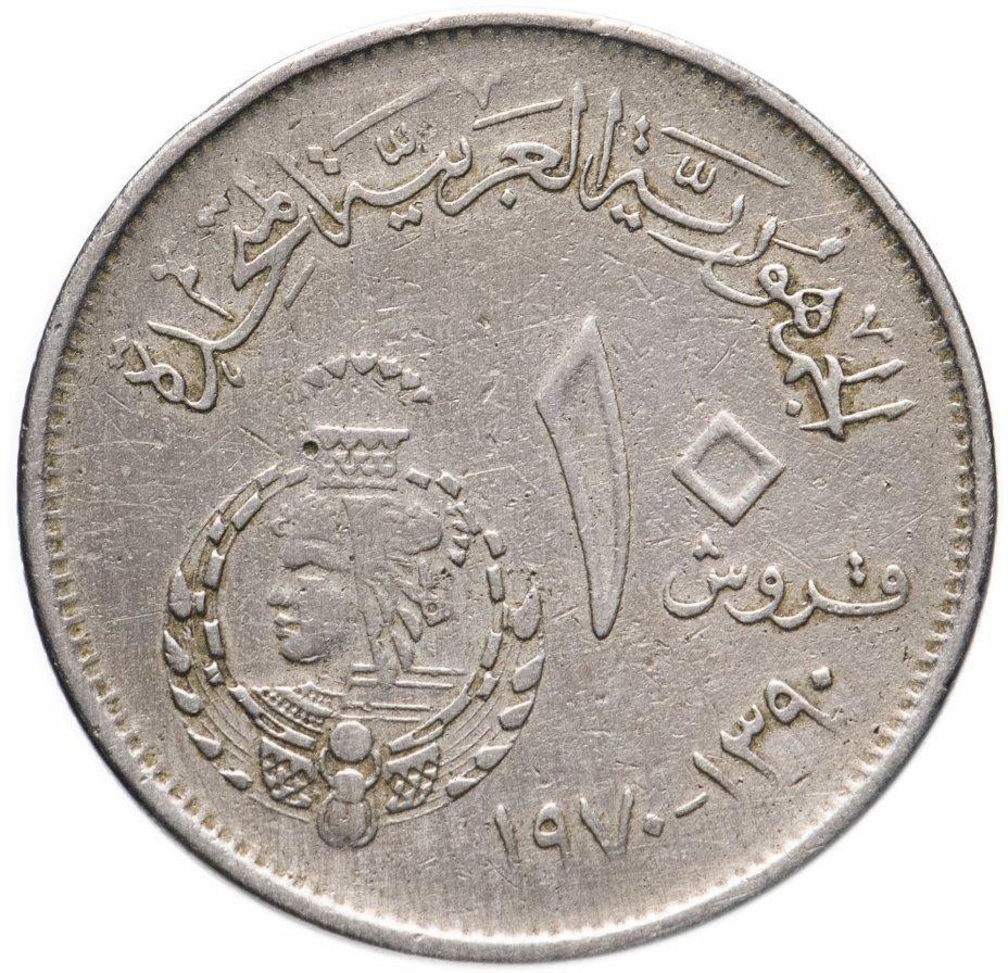 """купить Египет 10 пиастров (piastres) 1970 """"50 лет Банку Египта"""""""