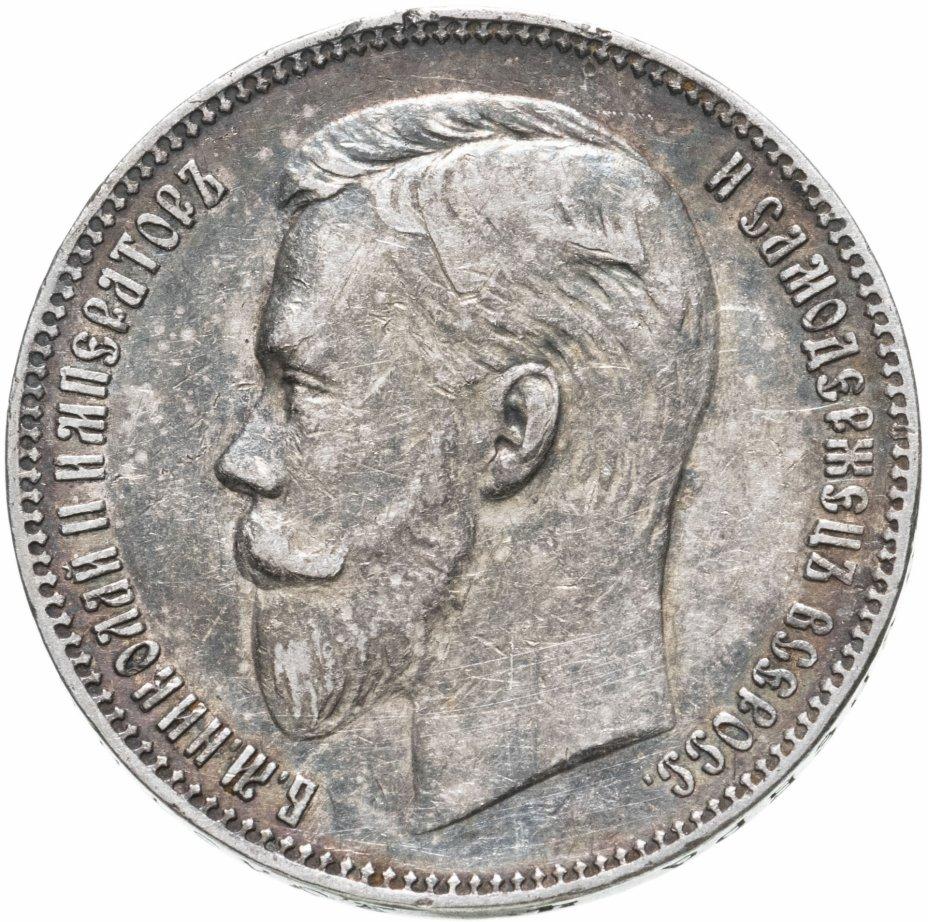 купить 1 рубль 1907 ЭБ