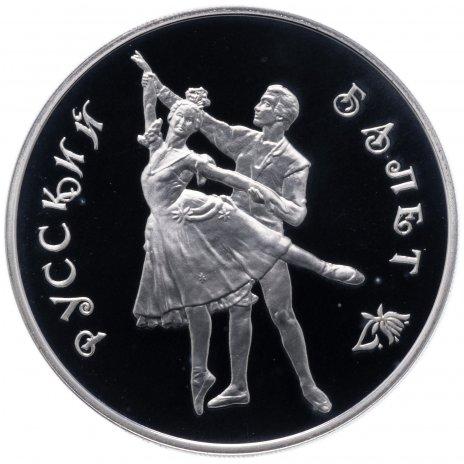 """купить 3 рубля 1993 """"Русский балет"""""""