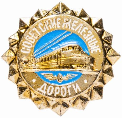 """купить Значок СССР 1986 г """"Советские железные дороги"""", булавка"""