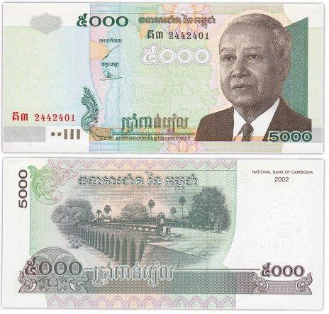 купить Камбоджа 5000 риель 2002 (Pick 55)