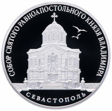 купить 3 рубля 2018 СПМД Proof Собор Святого Княза Владимира Усыпальница Севастополь