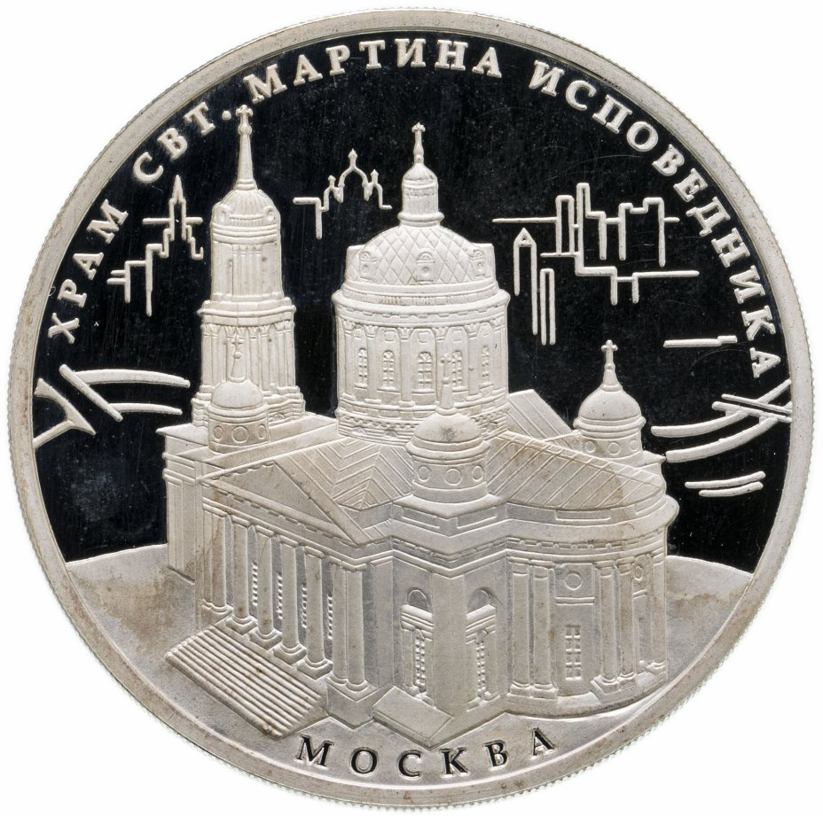 купить 3 рубля 2012 ММД храм Святителя Мартина Исповедника, г. Москва