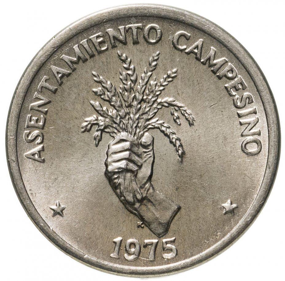 купить Панама 2 1/2 центезимо 1975 год ФАО