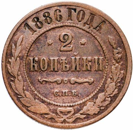 купить 2 копейки 1886 года СПБ