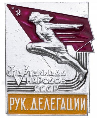 купить Знак V Спартакиада Народов СССР - Руководитель Делегации  (Разновидность случайная )
