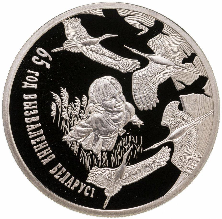 """купить Беларусь 1 рубль 2009 """"65 лет освобождению Беларуси"""""""