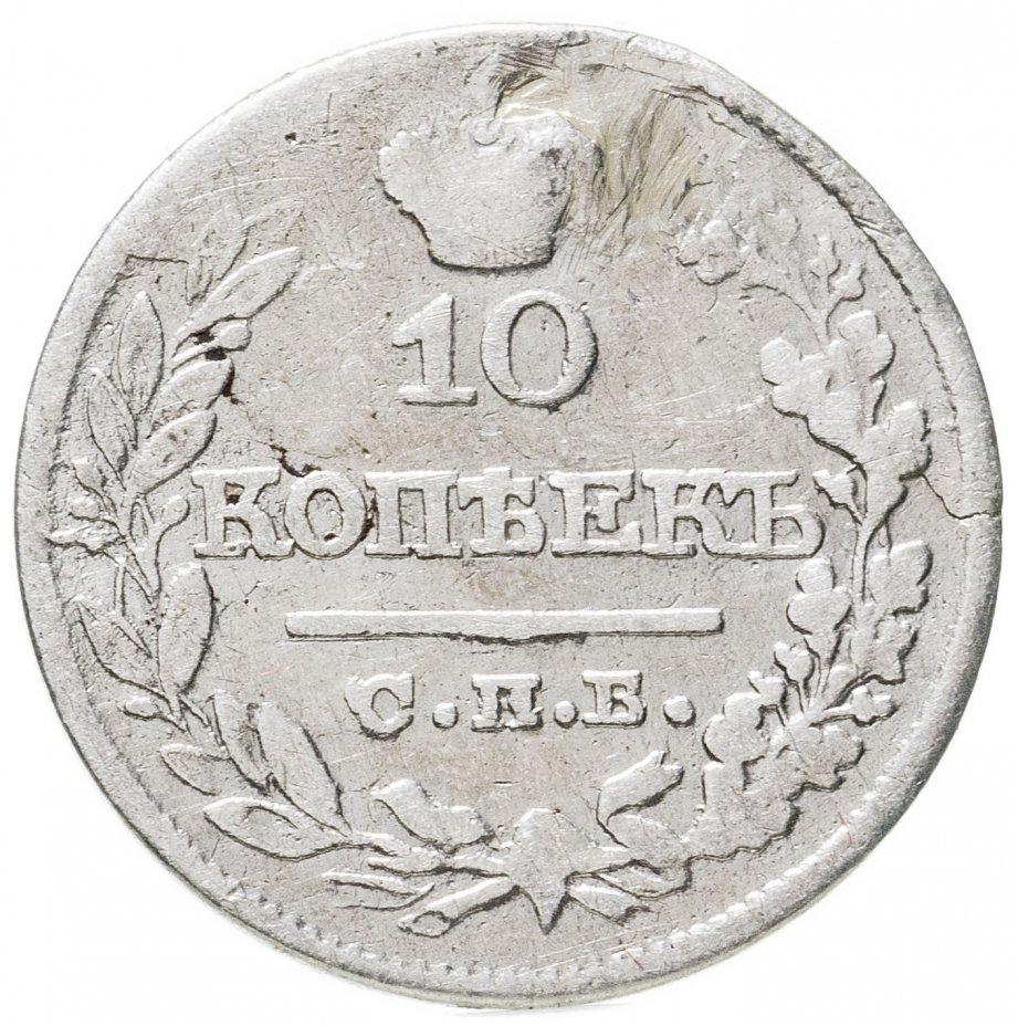 купить 10 копеек 1821 СПБ-ПД
