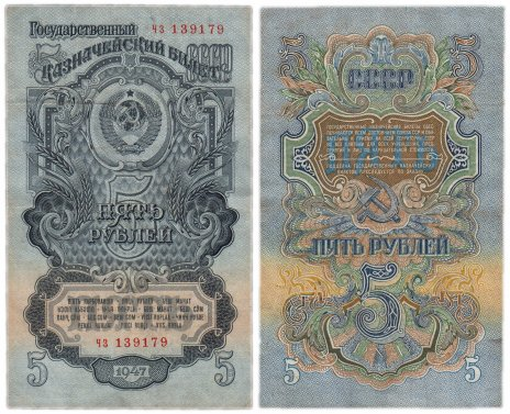 купить 5 рублей 1947 16 лент в гербе, тип литер маленькая/маленькая, 1-й тип шрифта, В47.5.4А по Засько