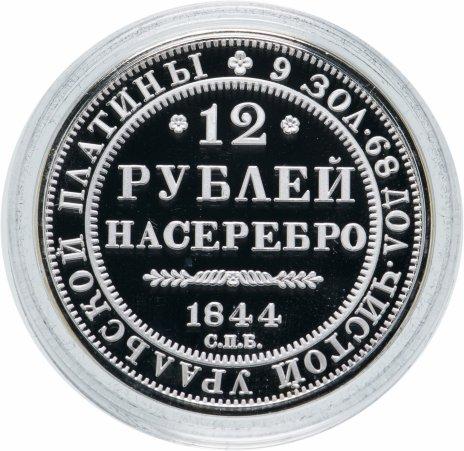 """купить Медаль """"12 рублей на серебро 1844"""" с сертификатом"""