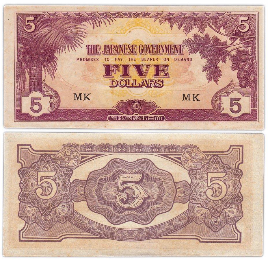 купить Малайя (Японская оккупация) 5 долларов 1942 год Pick M6c