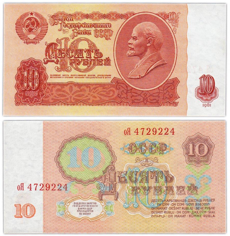 купить 10 рублей 1961 В10.3В (офсет) по Засько ПРЕСС
