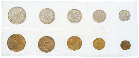 купить Годовой набор Госбанка СССР 1968 ЛМД (9 монет + 1 жетон), в мягкой упаковке