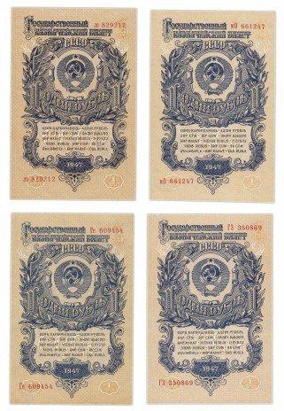 купить Полный набор 1 рубль образца 1947 года (1957, 15 лент в гербе) по типу литер (ХХ, Хх, хХ, хх)