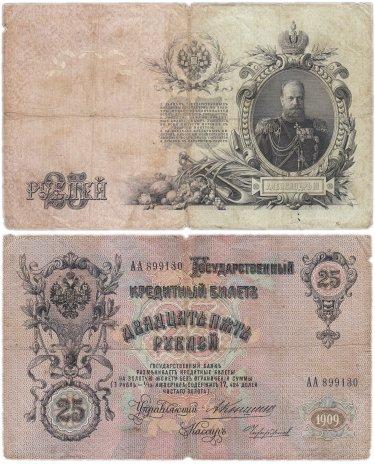 купить 25 рблей 1909 Коншин, серия АА