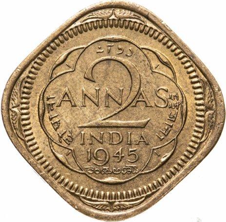 купить Индия (Британская) 2 анны (annas) 1945 Без знака монетного двора