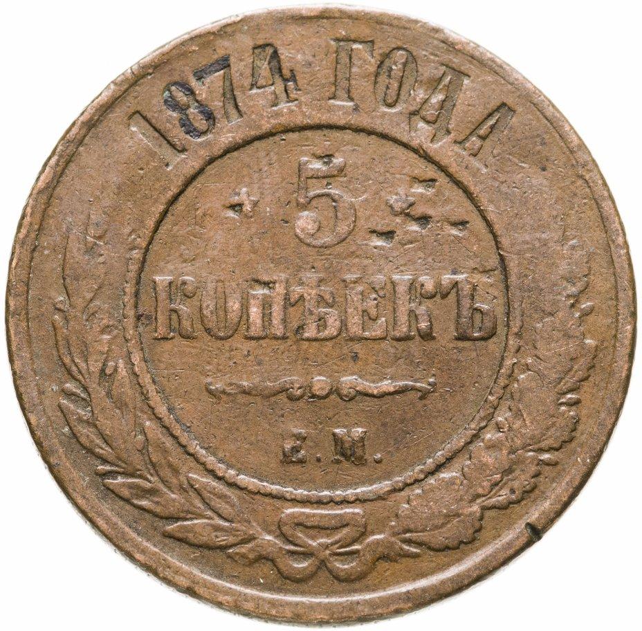 купить 5 копеек 1874 ЕМ