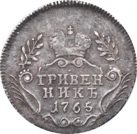 купить гривенник 1765 года без букв