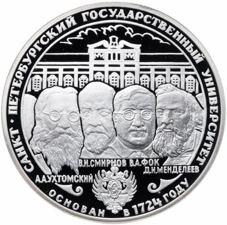 """купить 3 рубля 1999 СПМД """"275-летие первого Российского университета"""""""