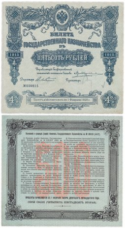 купить БГК Билет Государственного Казначейства 500 рублей 1915 директор Лебядинский