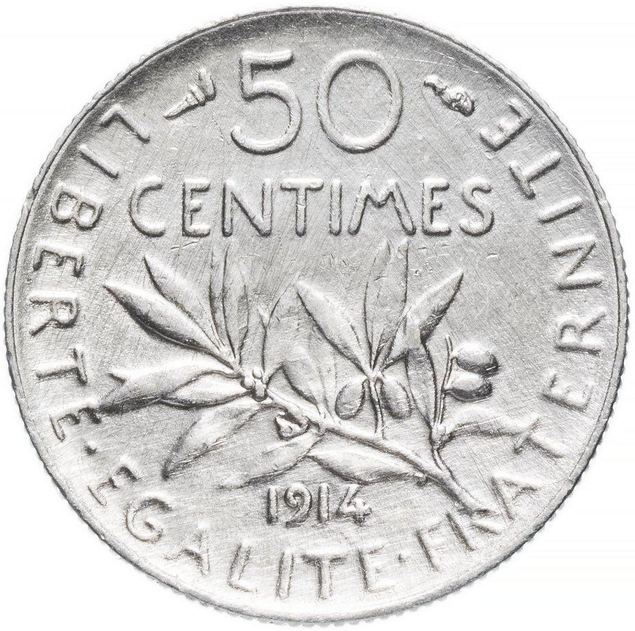 купить Франция 50 сантимов 1914