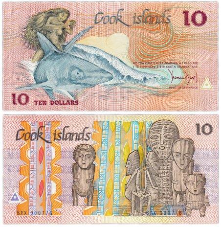 купить Острова Кука 10 долларов 1987 (Pick 4)