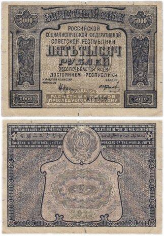 купить 5000 рублей 1921 кассир Колосов, Пермская фабрика ГОЗНАК