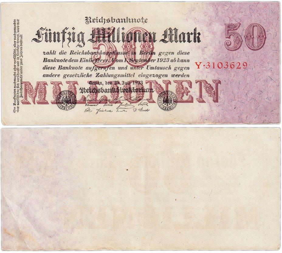 купить Германия 50000000 марок 1923 (Pick 98a(1))